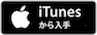 iTunes Storeで購入
