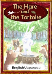 No014 The Hare and The Tortoise