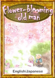 No016 Flower-blooming old man