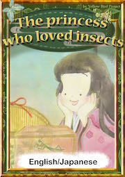 No018 The princess who loved insects