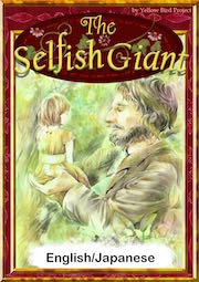 No022 The Selfish Giant