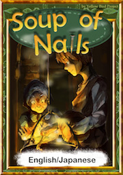 Soup of Nails