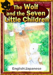 No033 The Wolf and the Seven Little Children