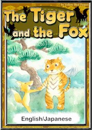 No044 The Tiger and the Fox