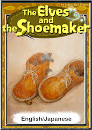 No052 The Elves and the Shoemaker