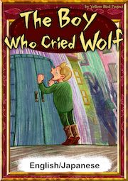 No067 The Boy Who Cried Wolf