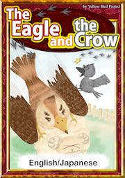 No071 The Eagle and the Crow